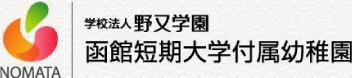 学校法人野又学園 函館短期大学付属幼稚園