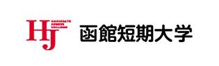 函館短期大学